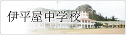 伊平屋中学校