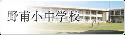 野甫小中学校