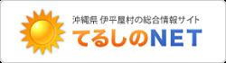 伊平屋村ホームページ-てるしのNET